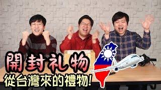 figcaption 從台灣來的禮物! 韓國人對台灣零食的反應_1 (開封禮物) by /韓國歐巴 /Korean brothers
