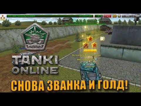 ТАНКИ ОНЛАЙН - НОВАЯ ЗВАНКА ПОЛКОВНИК + ГОЛД!!! - #2
