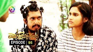 Kotipathiyo Episode 95 කෝටිපතියෝ  | සතියේ දිනවල රාත්රී  9.00 ට . . . Thumbnail