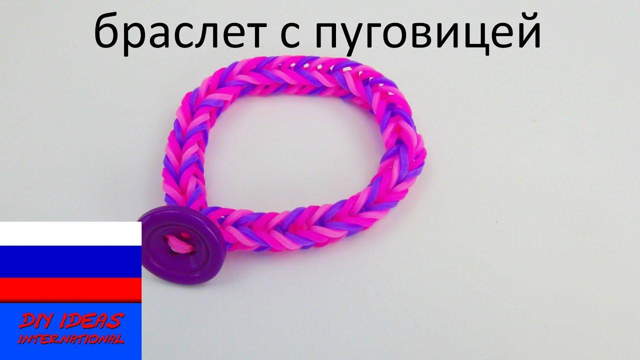 Как сделать браслет если нет застежек
