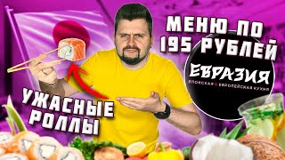 Блюда из МЕНЮ по 195 рублей / НЕ СТАЛ платить за УЖАСНЫЕ дорогие роллы / Обзор ресторана Евразия