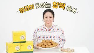 냠냠떡집 김영희 앙떡 (앙금이 맛있는 떡) 출시!