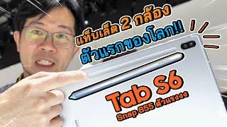 แท็บเล็ตกล้องคู่ ตัวแรง Tab S6/ โน๊ตบุ๊คแบตเป็นวัน Galaxy BookS/ นาฬิกาWatch Active2