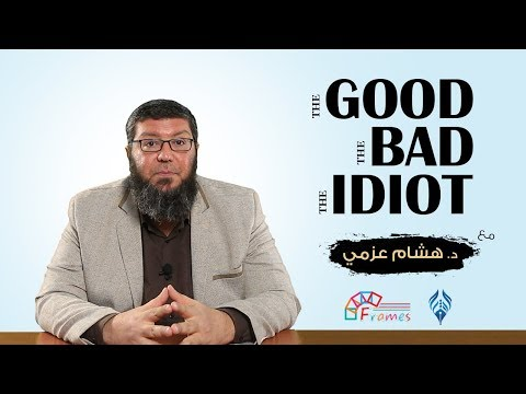 The Good, The Bad, and The Idiot