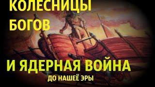 Скачать КОЛЕСНИЦЫ БОГОВ и ядерная война до нашей эры