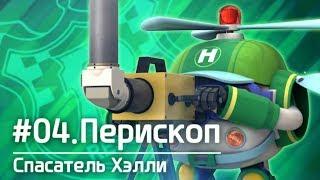 Робокар Поли - Спасатель Хэлли - Перископ (4 серия)