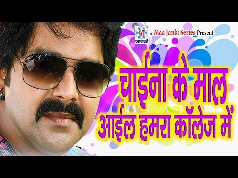 चाइना के माल हमर कॉलेज में    chaina ke maal college Mein    Hot Bhojpuri Song 2017
