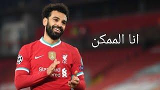 مهارات محمد صلاح على اغنية انا الممكن اعلان بنك مصر 2021 - mp3 مزماركو تحميل اغانى