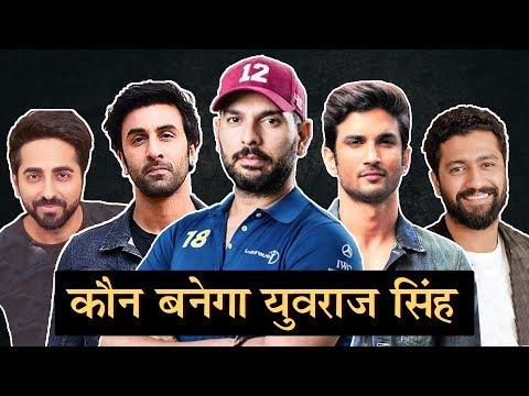Ranbir Vs Vicky Kaushal Vs Sushant In Yuvraj Singh Biopic | रणबीर या विक्की, कौन बनेगा युवराज सिंह?