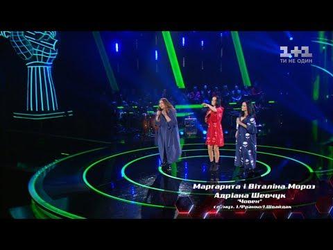 Маргарита и Виталина Мороз vs. Адриана Шевчук – \