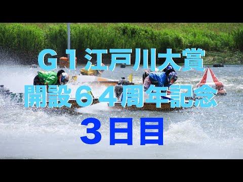 江戸川レースライブ