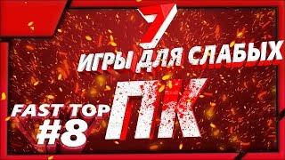 Топ  7 Лучшие ИГРЫ для слабых ПК- которые пойдут даже на ведре