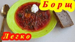 Вкусный Красный БОРЩ !!!  Пошаговый Рецепт