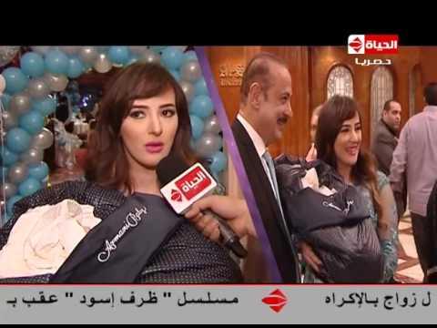 برنامج عين - سبوع الابن الاول للفنانة سناء يوسف ولقاء حصرية معها ومع زوجها