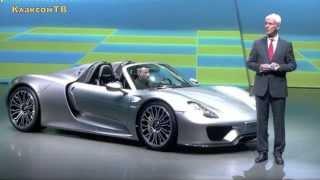 Porsche 918 Spyder - КлаксонТВ