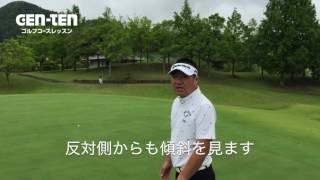 ゴルフ グリーンの傾斜の読み方