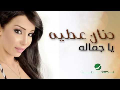 Hanane Attiah - Ya Gamaloh | حنان عطيه - يا جماله