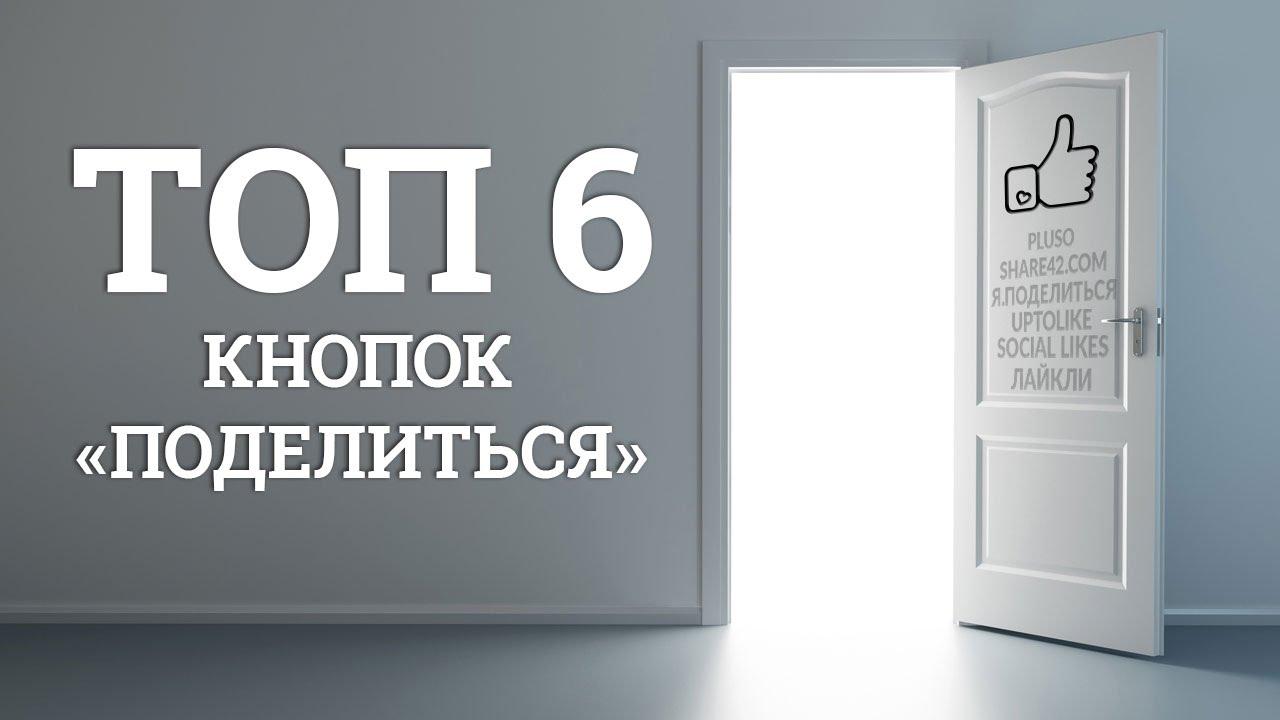Установка кнопок Поделиться от Яндекса. Без плагинов • 1 • Финты WordPress