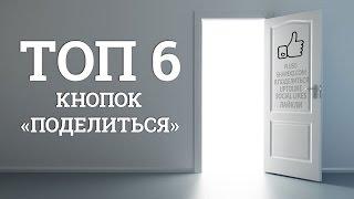 видео Плагин социальных кнопок для WordPress: Яндекс.Поделиться