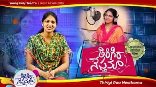 Latest Telugu Christian Album (Thirigi Raa Nesthama) Karamulu Chaapi ||Sis Blessie Wesly Song ||