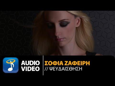 Σοφία Ζαφείρη - Ψευδαίσθηση | Sofia Zafiri - Psevdesthisi (Official Audio Video HQ)