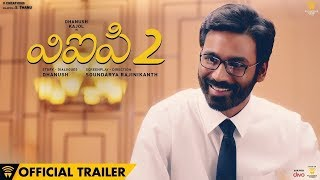 VIP 2 (Telugu) - Official Trailer | Dhanush, Kajol, Amala Paul | Soundarya Rajinikanth