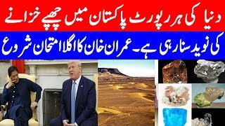 Pakistan rich in Natural Resources| A golden Opportunity for Imran khan to make Pakistan prosperous