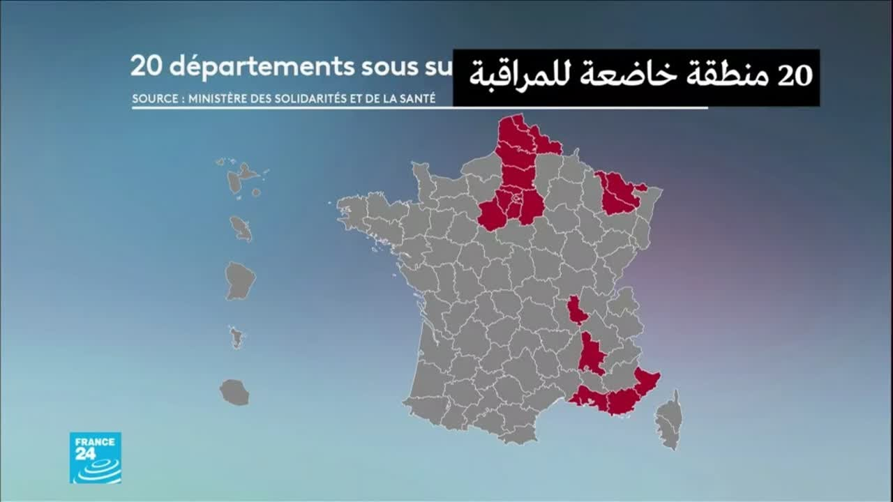 هل تفرض السلطات الفرنسية إغلاقا جديدا لكبح السلالة المتحورة لفيروس كورونا؟  - 15:59-2021 / 2 / 26