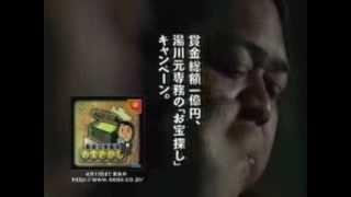 Yukawa Moto Senmu no Otakara Sagashi (Dreamcast)