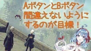 操作がんばる!【NieR:Automata】#2