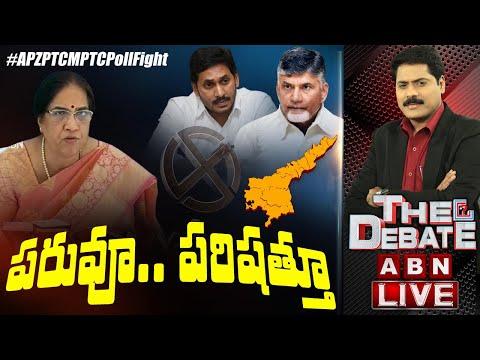 LIVE: పరువూ..పరిషత్తూ || AP ZPTC MPTC Elections || CM Jagan Vs Chandrababu || The Debate || ABN LIVE