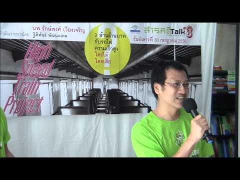 Sarakadee Talk #3 (1/15) กล่าวเปิดงาน