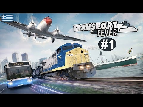 Τρένα, τρένα, τρένα! Παίζουμε Transport Fever [1]