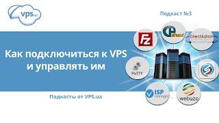 видео Дешёвый хостинг VPS c бесплатным администрированием