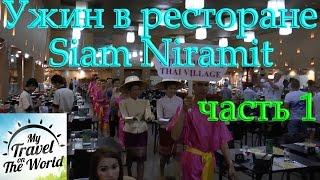 Ужин в ресторане Siam Niramit, Пхукет, часть 1, серия 469(В 2011 году развлекательный комплекс Сиам Нирамит открылся и на Пхукете. Siam Niramit — это театр, цирк, музей и..., 2016-08-16T16:00:01.000Z)