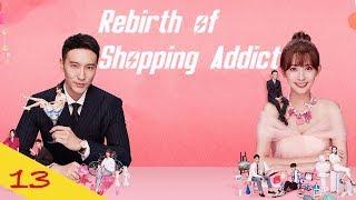【English Sub】Rebirth of Shopping Addict - Ep 13 我不是购物狂 | Comedy Romance Drama
