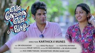 En Devathai En Bike Teaser Anbuthasan | Erumasani Vijay | Nishanthini | Karthick & Munees