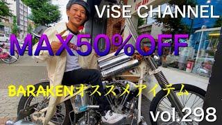 【ViSE Channel #298】19周年SALE企画!MAX50%OFF パンヘッド ナックル ショベル  名古屋  ビンテージ  HARLEYDAVIDSON CHOPPER ハーレー
