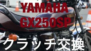 おじさん達の休日39(GX250 クラッチ交換)