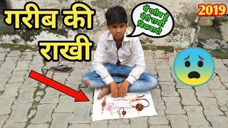 गरीब की राखी   Raksha Bandhan special video 2019   Raksha Bandhan comedy video 2019   said story