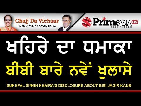 Chajj Da Vichar 742 || Sukhpal Singh Khaira`s Disclosure About Bibi Jagir Kaur