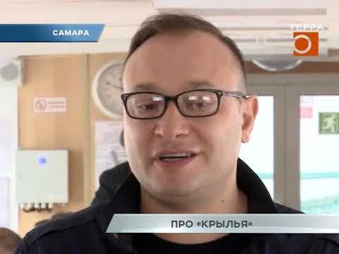 Новости Самары. Про «Крылья»
