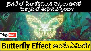Butterfly Effect Explained in Telugu | Chaos theory in Telugu | Telugu Badi