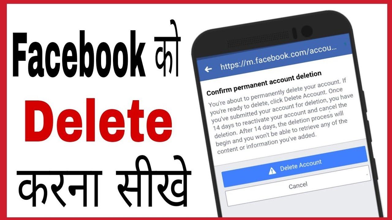 Fb ko hamesha ke liye band kaise kare   how to delete facebook account  parmanently in hindi