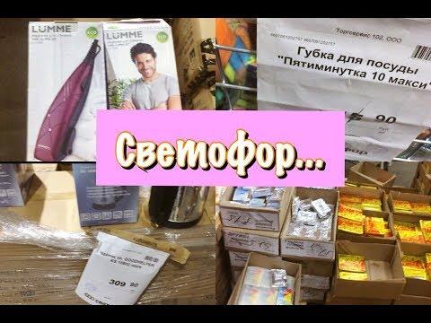 ПЕРВЫЙ РАЗ В СВЕТОФОРЕ//МАГАЗИН СВЕТОФОР В СТЕРЛИТАМАКЕ