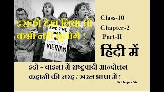The Nationalist Movement in Indo-China in hindi  2017 (Part-2) I class 10 chapter 2