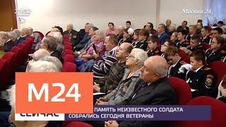 Смотреть видео Ветераны собрались почтить память Неизвестного солдата - Москва 24 онлайн