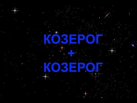 КОЗЕРОГ+КОЗЕРОГ - Совместимость - Астротиполог Дмитрий Шимко