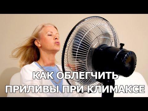 Лечение климакса -