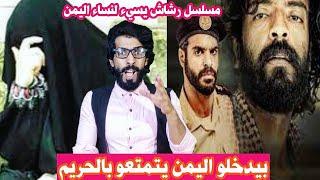 المسلسل السعودي رشاش يغلط على اليمنيات يقولو#نروح_اليمن_نتمتع_ بالحريم
